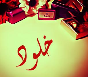 صورة اسماء بنات من القران , احلي الاسماء الاسلامية للبنات