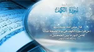 صورة اذكار الجمعة , تقرب الي الله باذكار الجمعة