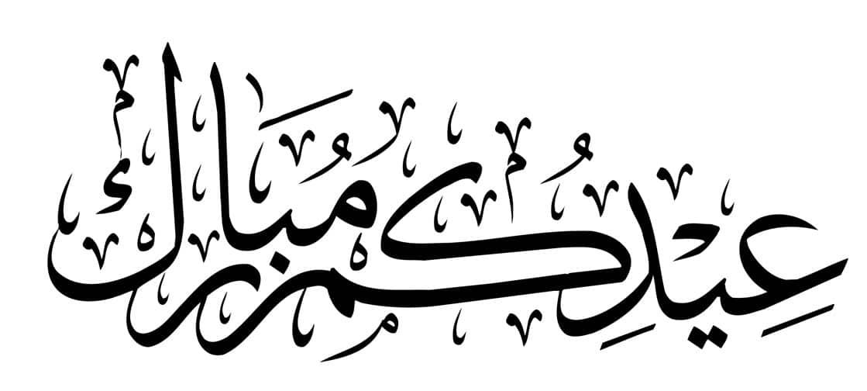 صورة عيدكم مبارك مزخرفه , عيد سعيد عليكم