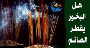 صور هل البخور يفطر الصائم , حكم البخور في رمضان