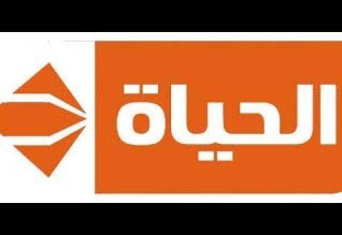 صورة تردد قناة الحياة , لوجو قنوات الحياة