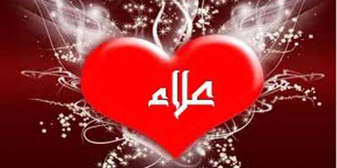 صور معنى اسم علاء الدين , رمزيات اسم علاء