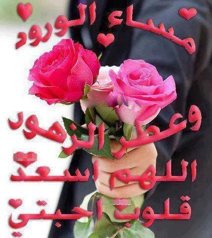 صورة رسالة مساء الورد , مسجات مساء الخير رومانسية