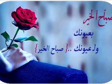 صورة حبيبي صباح الخير فيس بوك , صباح الحب والجمال