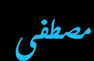 صور تفسير اسم مصطفى في المنام , مطفي في الحلم