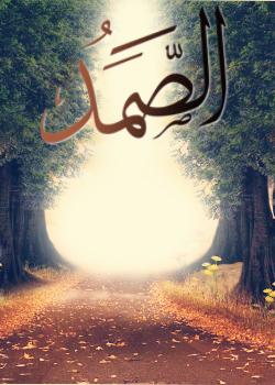 صورة معنى اسم الصمد , صور مكتوب عليها الصمد