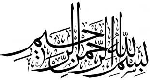 صور بسم الله الرحمن الرحيم بخط جميل , صور بسم الله