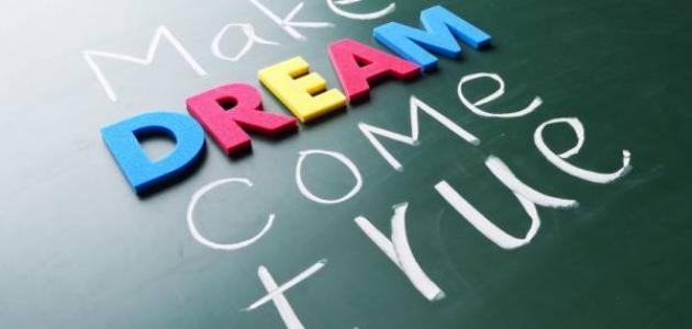 صور تعبير عن تحقيق الاحلام , كيف تحقق حلمك