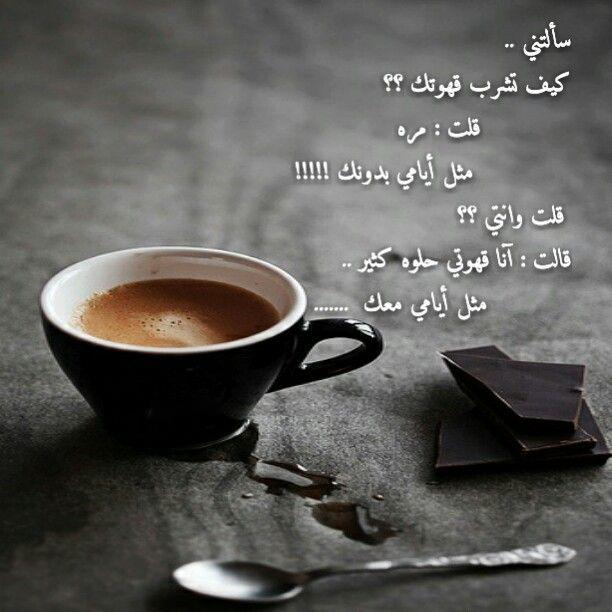 صور عبارات سنابيه عن القهوه , كلام عن القهوة