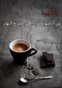 عبارات سنابيه عن القهوه , كلام عن القهوة