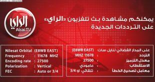 صور تردد قناة الراي الكويتية , اللوجو الجديد لقناة الراي