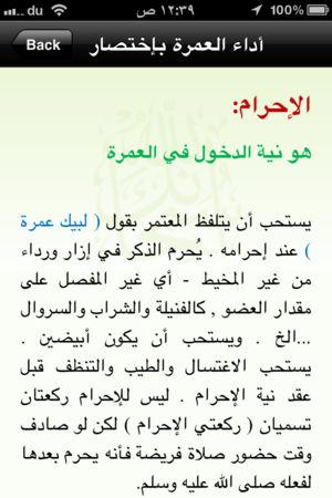 صورة دعاء نية العمرة , ادعية قبل العمرة
