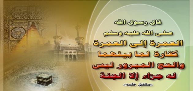 صور دعاء نية العمرة , ادعية قبل العمرة