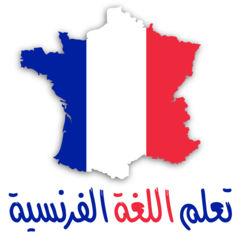 صور تمارين اللغة الفرنسية , كيف تتعلم الفرنسية