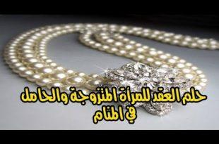 صور عقد الذهب في المنام للمتزوجة , تفسير حلم عقد ذهب