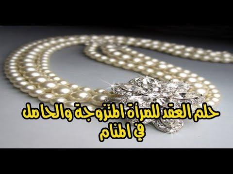 صورة عقد الذهب في المنام للمتزوجة , تفسير حلم عقد ذهب