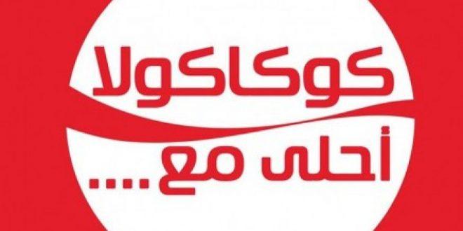 صورة كوكاكولا مكتوب عليها اسماء , اسماء جديدة مكتوبة على الكوكاكولا