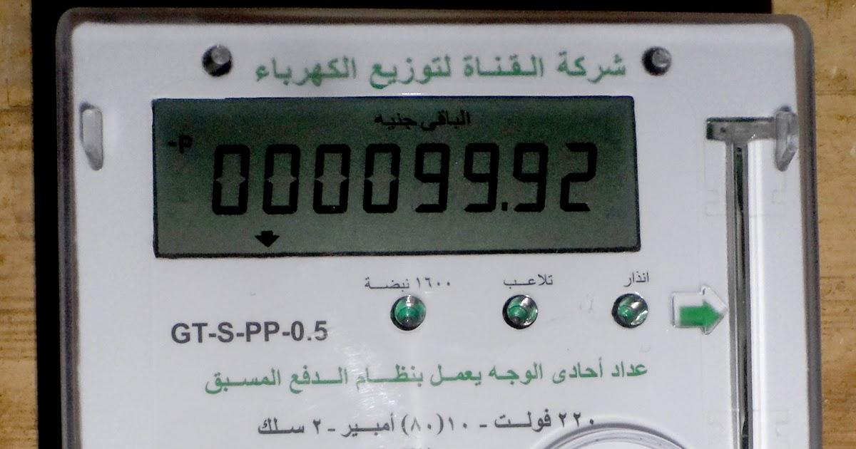 صورة عيوب عداد الكهرباء بالكارت , عداد الكهرباء الجديد