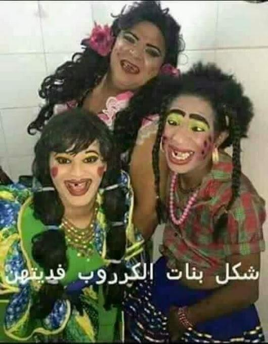 صور صور حريم مضحكه , نساء بحركات مضحكة