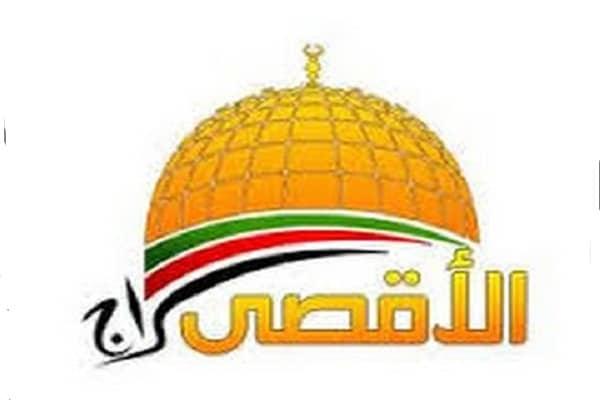 صورة تردد قناة سراج الاقصى , اشهر القنوات الفلسطينية