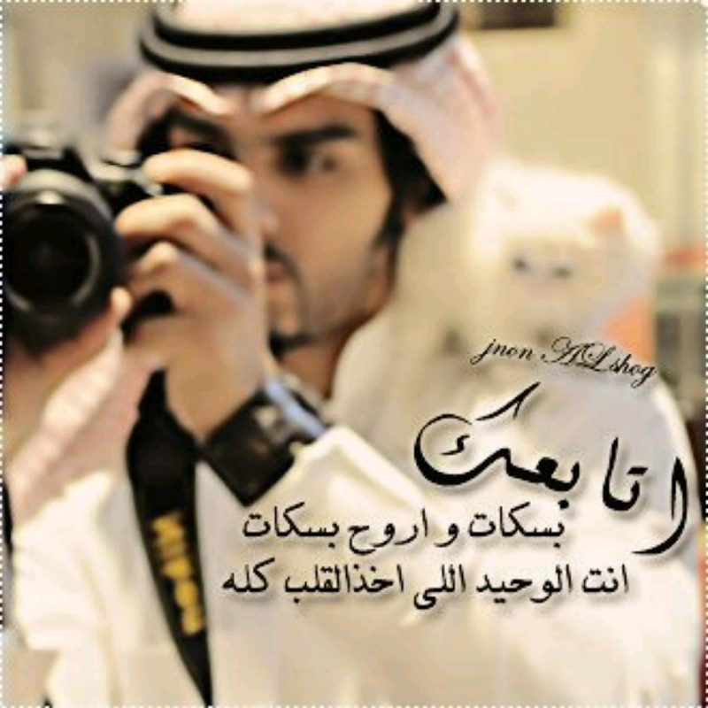 صورة كلام خليجي حزين , اشهر الاشعار الخليجية