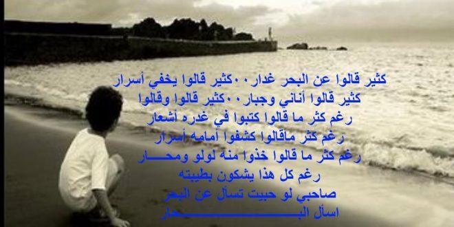 صورة شعر عن البحر والحب قصير , خواطر حلوة للبحر
