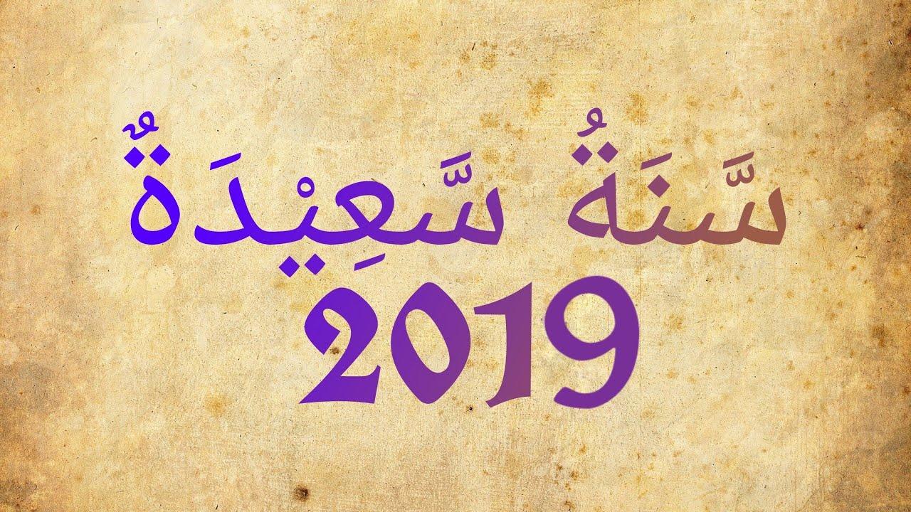صور سنة جديدة سعيدة 2019 , صور راس السنة 2019