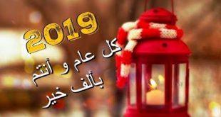 صورة سنة جديدة سعيدة 2019 , صور راس السنة 2019