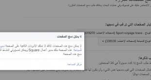 صور حل مشكلة الفيس بوك , عطل في الفيس بوك