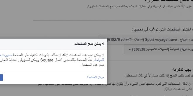 صورة حل مشكلة الفيس بوك , عطل في الفيس بوك