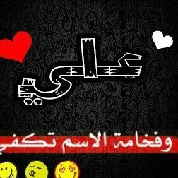 صور صور اسم ali , رمزيات علي للفيس بوك