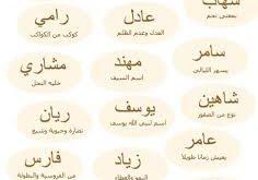 صورة اسماء اولاد خليجي , اشهر الاسماء في الخليج