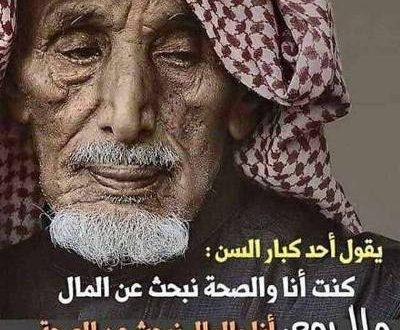 صور عبارات مؤثرة عن كبار السن , كلام عن تقدم العمر