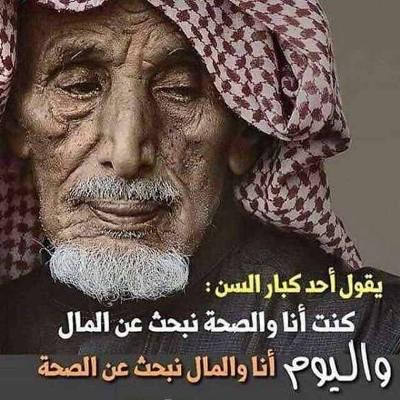 صورة عبارات مؤثرة عن كبار السن , كلام عن تقدم العمر