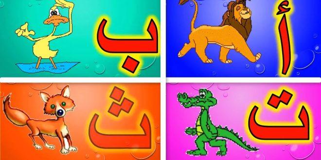 صورة الحروف العربية مع الصور , صور حروف للاطفال