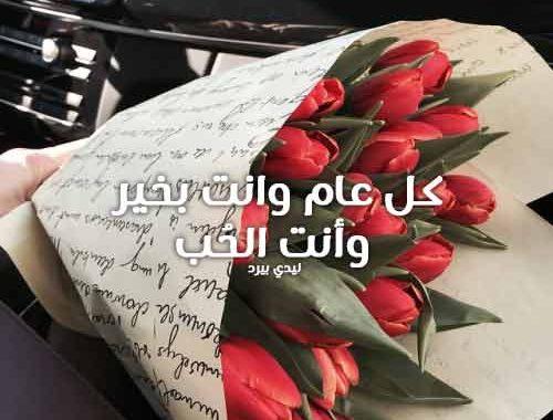 صورة كلام عن العيد للحبيب , كل عام وانت الحب