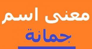 صور معنى اسم جمانه , ما هو معني وصفات اسم جمانه