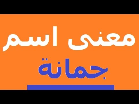 معنى اسم جمانه ما هو معني وصفات اسم جمانه هل تعلم