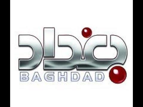 صورة تردد قناة بغداد , التردد الجديد لقناة بغداد 2019
