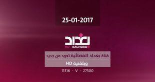 صور تردد قناة بغداد , التردد الجديد لقناة بغداد 2019