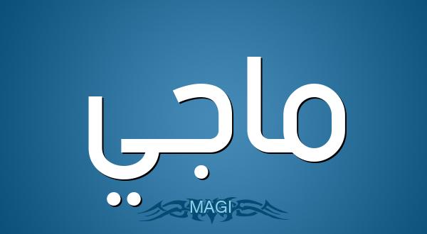 صور معنى اسم ماغي , ما هو معنى اسم ماجي وما هي صفاتها