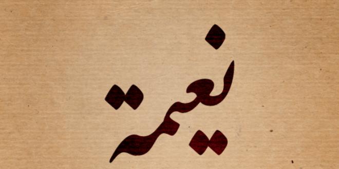 صورة ما معنى اسم نعيمة , معاني الاسماء معنى نعيمة