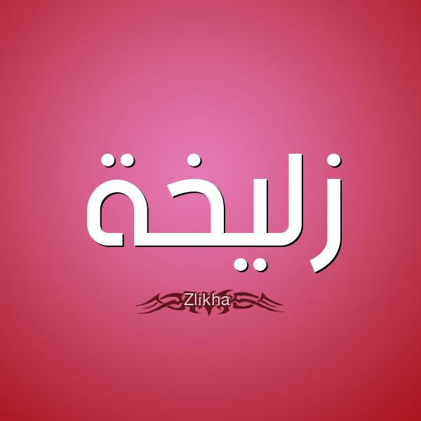 صورة معنى اسم زليخة , معاني اسم زليخة في اللغة العربية