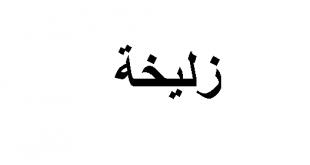 صور معنى اسم زليخة , معاني اسم زليخة في اللغة العربية