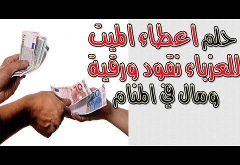 صورة تفسير حلم ميت يعطي نقود , رؤية ميت في المنام يعطي نقود
