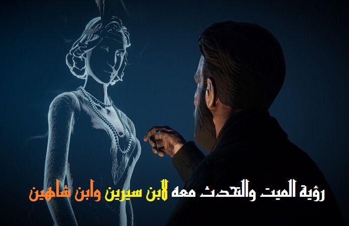 صورة تفسير الكلام مع شخص في المنام , رؤية الحديث والكلام في الحلم