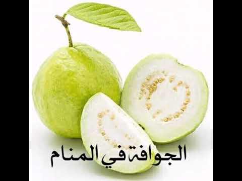 اكل الجوافة في الحلم تفسير حلم اكل الجوافة في المنام هل تعلم