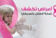 صور اعراض السرطان عند الاطفال , ابرز الاعراض التي تدل على اصابة الطفل بالسرطان