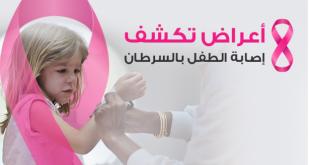 صورة اعراض السرطان عند الاطفال , الحقي طفلك من الاصابة بالسرطان