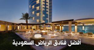 صور افضل فندق بالرياض , تعرف على افضل الفنادق في الرياض